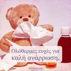 Μωρό μουυυυυ  ΓΙΑΝΝΗς........ Get Well Soon, Make A Wish, Thankful, Teddy Bear, Cards, Gifts, Google, Presents, Get Well