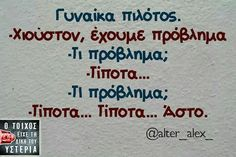 !ahaha Funny Greek Quotes, Funny Quotes, Funny Memes, Jokes, Funny Shit, Funny Stuff, Words Quotes, Sayings, Magic Words
