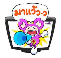 Free MCOT: Nong Nine Line Sticker - http://www.line-stickers.com/mcot-nong-nine/
