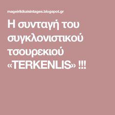 Η συνταγή του συγκλονιστικού τσουρεκιού «ΤERKENLIS» !!! Diy And Crafts, Food And Drink