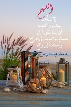 Islamic Pictures, Jumma Mubarak, Table Decorations, Quran, Dress Shoes, Furniture, Home Decor, Decoration Home, Room Decor