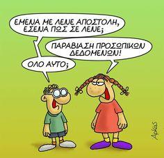 Funny Greek, Funny Cartoons, Minions, Lol, Humor, Comics, Funny Stuff, Memes, Quotes
