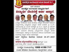 ವೀರಶೈವ ಬಡ ವಿದ್ಯಾರ್ಥಿಗಳಿಗೆ ಸ್ಕಾಲರ್ಶಿಪ್ : ಅರ್ಜಿ ಸಲ್ಲಿಸಲು ಜು.10 ಕಡೆಯ ದಿನ #karnataka