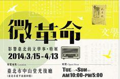 2014台北文學季 Sale Banner, Web Banner, Banners, Email Design, Web Design, Graphic Design, Chinese Fonts Design, Ad Layout, Banner Design