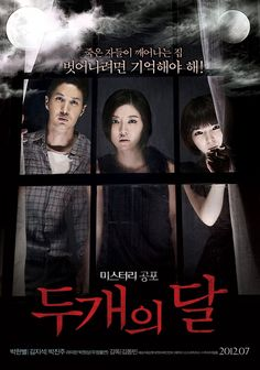 Two Moons (두 개의 달) [2012] Korean Movie - Starring: Park Han Byul, Kim Ji Suk & Park Jin Joo