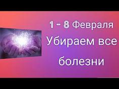 Chakra, Youtube, Healthy, Amazing, Happy Life, Fibromyalgia, Health, Chakras, Youtubers