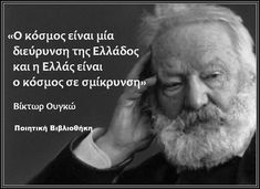 Victor Hugo, Famous Quotes, Best Quotes, Work Motivational Quotes, Greek Quotes, Wise Words, Favorite Quotes, Einstein, Psychology