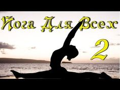 "A ""krokodil torna"" minden gerincproblémát megold! Ayurveda Yoga, Back Pain, Gymnastics, Health Fitness, Youtube, Workout, Sports, Movie Posters, Lose Weight"