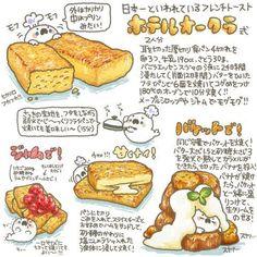 かわいすぎるイラストにほっこりしちゃう「ぼく」さんの人気レシピ集 - M3Q - 女性のためのキュレーションメディア Japanese Deserts, Japanese Food, Sweets Recipes, Cooking Recipes, Food Drawing, Food Illustrations, Illustration Art, Cute Food, Food Menu