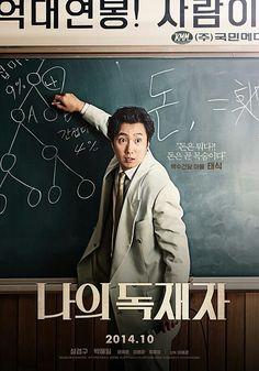 박해일.나의 독재자 #korea #movie