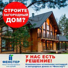 """Строите загородный дом?   У нас есть решение!  ⚡ Комплексное остекление коттеджей и загородных домов от """"Фенстер""""!"""