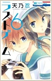Read Last Game manga chapters for free.Last Game scans.You could read the latest and hottest Last Game manga in MangaHere. Cool Games Online, Play Online, Old Anime, Manga Anime, Last Game Manga, Japanese Novels, Horimiya, Romantic Manga, Manga Couple