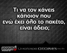 Happy Quotes, Me Quotes, Funny Quotes, Teaching Humor, Funny Greek, Perfection Quotes, Famous Last Words, Greek Quotes, Sarcastic Quotes
