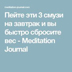 Пейте эти 3 смузи на завтрак и вы быстро сбросите вес - Meditation Journal