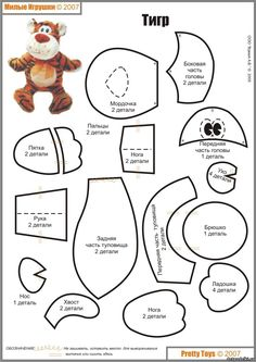 El chanchito verde manualidades : Patrones para hacer tigres de peluche Pretty Toys Patterns, Felt Patterns, Sewing Patterns, Sewing Toys, Sewing Crafts, Sewing Projects, Sewing Stuffed Animals, Stuffed Animal Patterns, Tiger Stuffed Animal