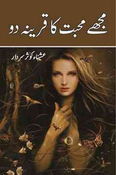 13 Best novels urdu images in 2017 | Pdf, Urdu novels