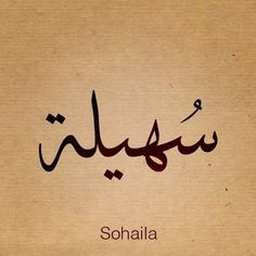 Arabic Calligraphy, Beautiful Names. SOHAILA