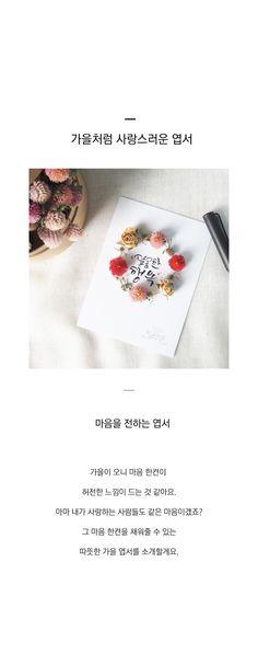드라이플라워 전문 브랜드 Dry Flowers, Paper Flowers, How To Preserve Flowers, Flower Cards, Invite, Diy And Crafts, Card Making, Herbs, Creative