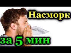 Как Вылечить Насморк Быстро (3 способа - за 5 минут) [BrainShow] - YouTube