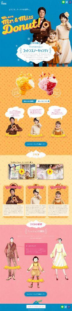 コットンスノーキャンディ【和菓子・洋菓子・スイーツ関連】のLPデザイン。WEBデザイナーさん必見!ランディングページのデザイン参考に(かわいい系)