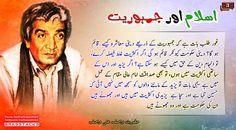 """Zaid Hamid on Twitter: """"Golden words of wisdom from Hazrat Wasif Ali Wasif #PPP #JI #PMLN #PTI #MQM #JUI #Democracy #LongLiveZaidHamid http://t.co/6rLQGSMxTI"""""""
