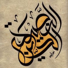 الدين النّصيحة #الخط_العربي