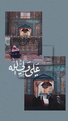 Best Islamic Images, Islamic Pictures, Quran Quotes Inspirational, Islamic Love Quotes, Bible Quotes, Iraq Flag, Imam Hussain Karbala, Mecca Islam, Muslim Pray