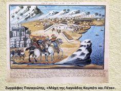 Η ελληνική επανάσταση μέσα από την τέχνη Ελλήνων δημιουργών/σε αλφαβη… Vintage World Maps, Waves, Artwork, Painting, Work Of Art, Auguste Rodin Artwork, Painting Art, Artworks, Paintings