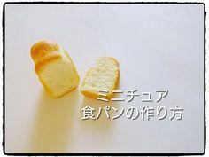 【スイーツデコ】ミニチュア食パンの作り方 How to make miniature bread Miniature Crafts, Miniature Food, Polymer Clay Miniatures, Dollhouse Miniatures, Candy Phone Cases, Minis, Clay Food, Clay Tutorials, Cool Gadgets