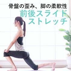 「お尻」の記事一覧   MY BODY MAKE(マイボディメイク) Butt Workout, Gym Workouts, Health Fitness, Muscle, Exercise, Train, Videos, How To Make, Yoga Exercises