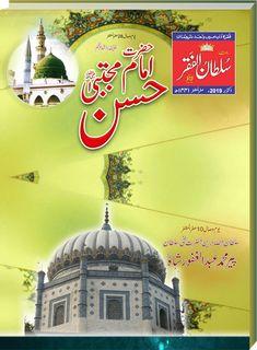 Monthly Magazine, Reading Online, Mystic, Invitations, Invite, World, Life, Quran, Allah