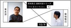 AD・菊地敦己氏による連続対談シリーズが青山ブックセンターでスタート – sorarium