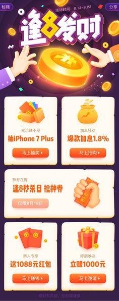 红包 App Ui Design, Site Design, Web Design, Logo Design, Chinese Design, Web Layout, Text Effects, Game App, Web Banner
