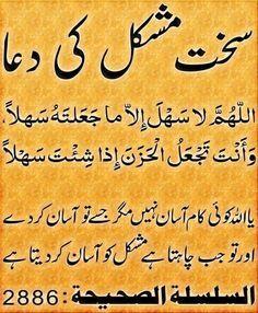 use full dua Islam Hadith, Islam Quran, Duaa Islam, Quran Surah, Allah Islam, Quran Pak, Alhamdulillah, Islamic Knowledge In Urdu, Islamic Teachings