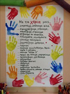 Τι κάνουμε με τα χέρια μας; Νηπιαγωγείο Σγουροκεφαλίου Body Preschool, Preschool Education, Kindergarten Activities, 1st Day Of School, Beginning Of School, Behavior Cards, Learn Greek, Classroom Organisation, Classroom Crafts