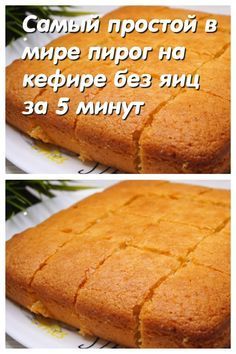 Baking Recipes, Cake Recipes, Dessert Recipes, Veg Dishes, Food Dishes, Kefir, Cooking Forever, Good Food, Yummy Food