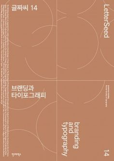 글짜씨 14: 브랜딩과 타이포그래피 | 안그라픽스 Editorial Design Magazine, Magazine Design Inspiration, Poster Design Inspiration, Book Cover Design, Book Design, Layout Design, Print Design, Graph Design, Web Design