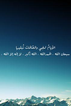 الايام تمضي والصالحات تبقيها : سبحان الله والحمد لله والله اكبر ولا اله إلا الله