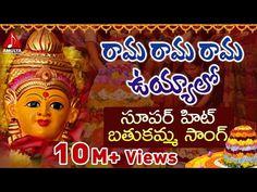 Rama Rama Rama uyyalo Telugu Devotional Song | Bathukamma Songs | Telangana Janapada Geetalu - YouTube