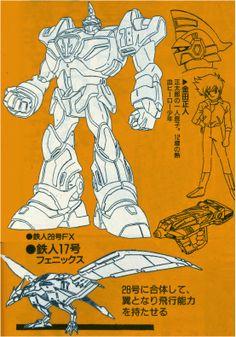 五字頭耗子的玩具觀察: 1992。超電動ROBOT鐵人28號FX