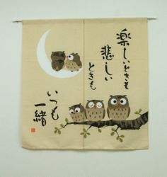 Japanese Noren Curtain Bird Owl 9894022 New | eBay