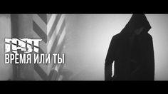 ГРОТ - Время или ты (видеоклип)