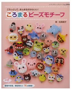 Beads Motif n3916 Japanese Craft Book by PinkNelie on Etsy