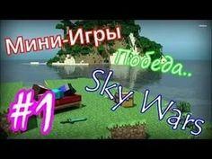 Победа лучше поражения - Minecraft Sky Wars (Mini-Game)