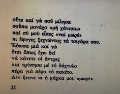 Greek Quotes, Beautiful Words, Tattoo Quotes, Poems, Wisdom, Mood, Thoughts, Sayings, Languages