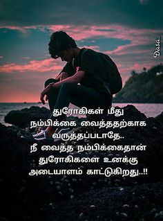 Tamil Motivational Quotes, Tamil Love Quotes, Sad Love Quotes, Real Life Quotes, Reality Quotes, Best Quotes, Inspirational Quotes, Life Failure Quotes, Relationship Quotes