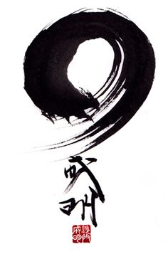 """Ajari Jomyo Tanaka   Enso    Some call this """"The Circle of Enlightenment"""". Others call it the """"Infinity Circle"""""""