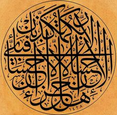 So which of the favors of your Lord would you deny in Thuluth Calligraphy Calligraphy Course, Arabic Calligraphy Design, Arabic Calligraphy Art, Arabic Art, Islamic Art Pattern, Pattern Art, Pencil Drawing Images, Allah, Religious Art