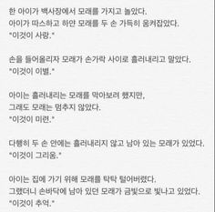 Wise Quotes, Famous Quotes, Korean Text, Korean Writing, Korean Language Learning, Korean Quotes, I Feel Empty, Some Things Never Change, Pretty Words