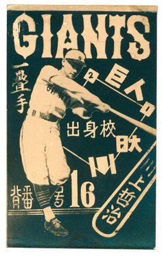 Japanese bromide baseball cards